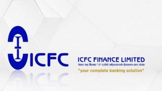 आईसीएफसी फाइनान्सले १४ प्रतिशत लाभांस दिने